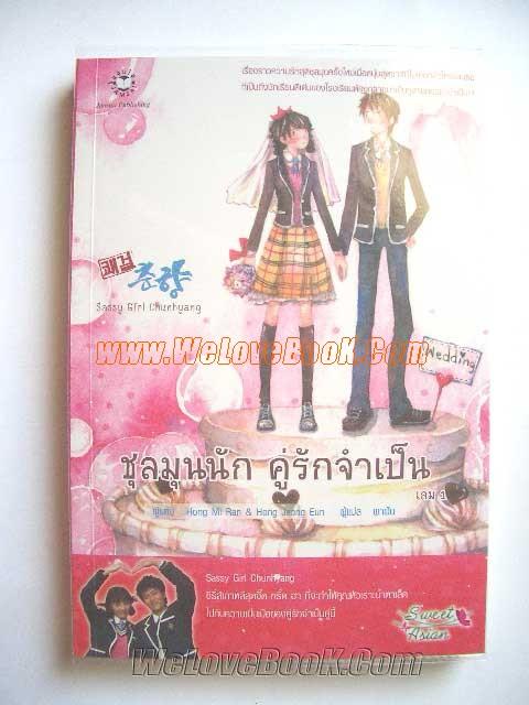 ชุลมุนนัก-คู่รักจำเป็น-เล่ม-1-2-(รูปแทน)