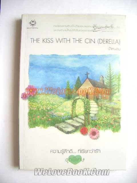 The-kiss-with-the-cin-derella-