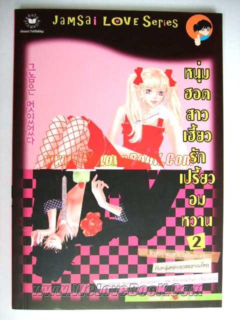 หนุ่มฮอตสาวเฮี้ยวรักเปรี้ยวอมหวาน-เล่ม-1-3 รูปที่ 3