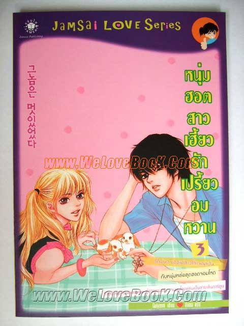 หนุ่มฮอตสาวเฮี้ยวรักเปรี้ยวอมหวาน-เล่ม-1-3 รูปที่ 5