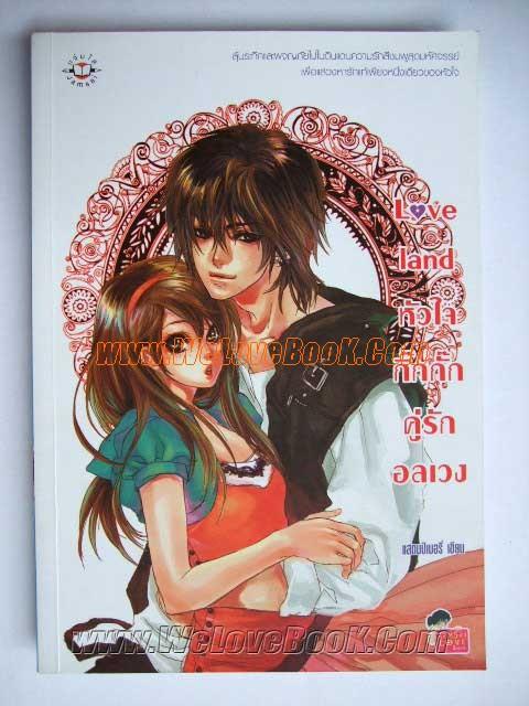 Love-land-หัวใจกิ๊กกั๊กคู่รักอลเวง