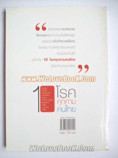10-โรคคุกคามคนไทย-(ปกคล้ายกัน)