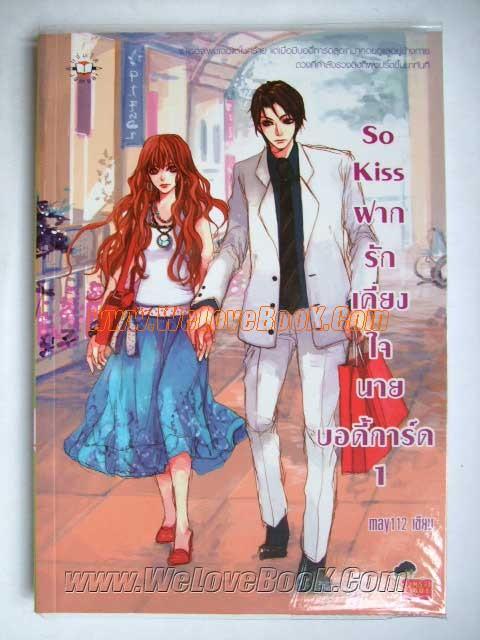 So-Kiss-ฝากรักเคียงใจนายบอดี้การ์ด-เล่ม-1-2
