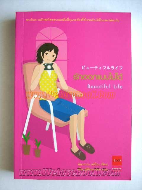�ѡ�͡Ẻ�����-(Beautiful-Life)