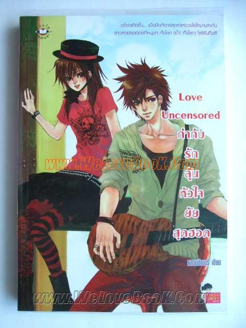 Love-Uncensored-กำกับรักลุ้นหัวใจยัยสุดฮอต