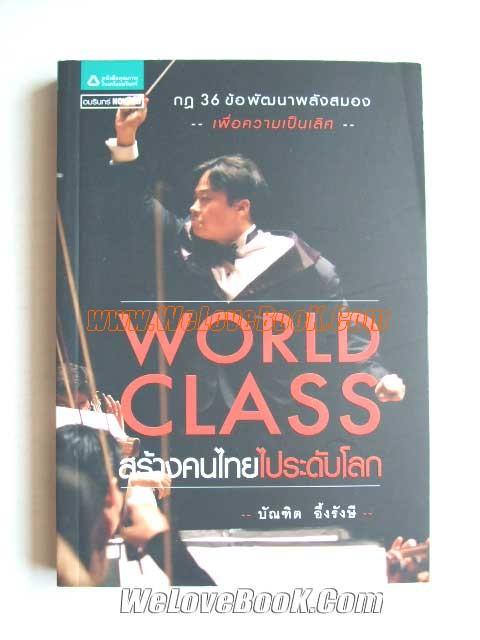 World-Class-สร้างคนไทย-ไประดับโลก