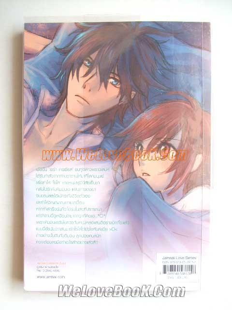 Deadly-Lover-แผนรักมัดหัวใจของยัยยมฑูต-เล่ม-1-2
