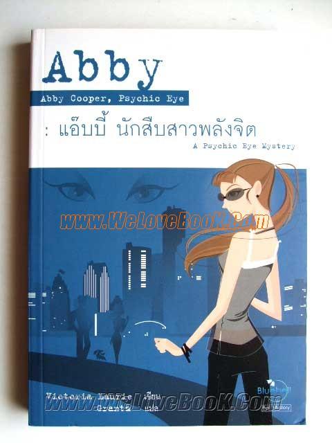 Abby-แอ๊บบี้-นักสืบสาวพลังจิต