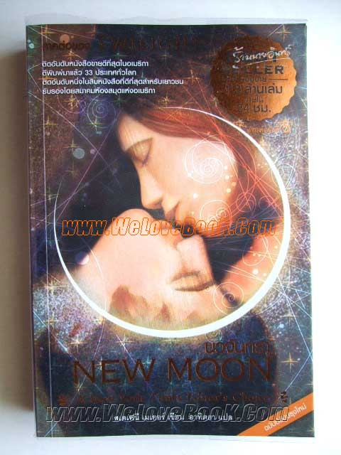 New-Moon-�Ǩѹ���-(�Ҥ���-Twilight)