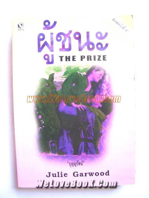 ผู้ชนะ---The-Prize