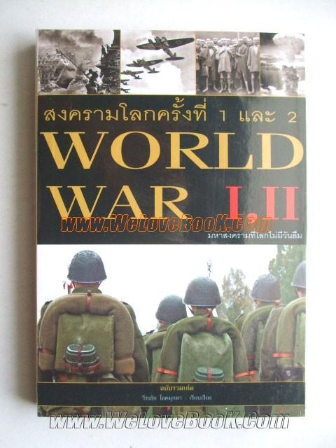 สงครามโลกครั้งที่-1-และ-2-(รูปแทน-ของจริงเป็นฉบับสมบูรณ์)