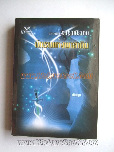 นิยายชุด-วีรบุรุษนิรนาม-นักรบแห่งพาลาดิน