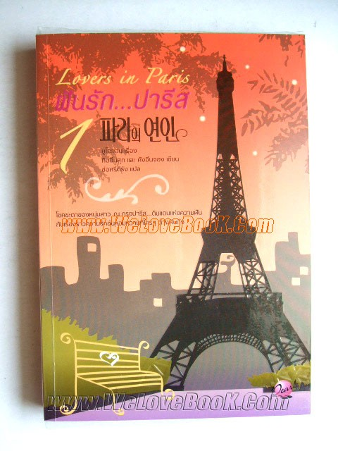 ฝันรัก...ปารีส-เล่ม-1-2