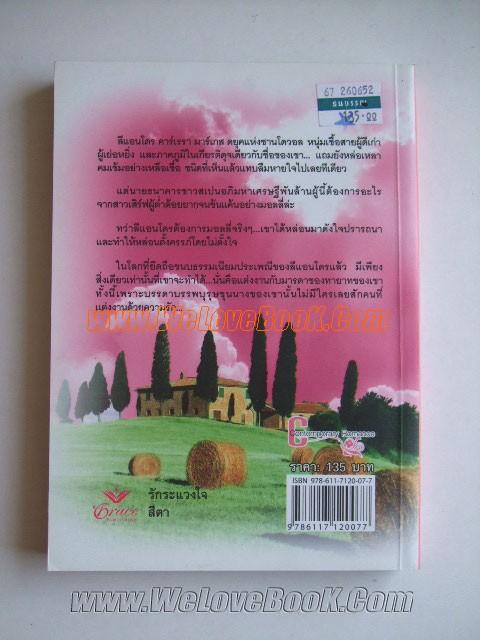 รักระแวงใจ-นิยายชุดเจ้าสาวพราวเสน่ห์