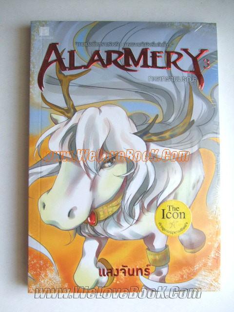 Boxset-Alarmery-เล่ม-1-4 รูปที่ 3
