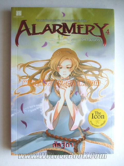 Boxset-Alarmery-เล่ม-1-4 รูปที่ 4