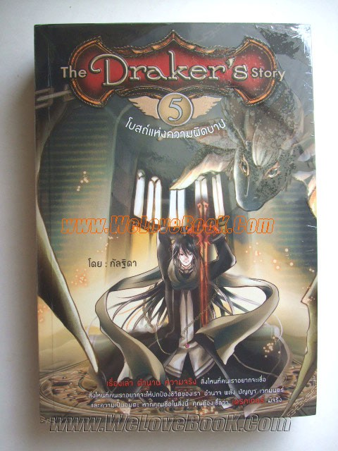 The-Draker-s-Story-เล่ม-5-โบสถ์แห่งความผิดบาป