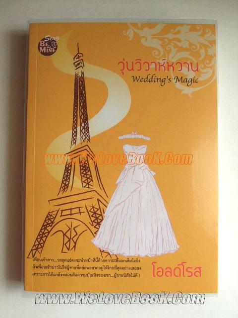 �����������ҹ-(Wedding-s-Magic)