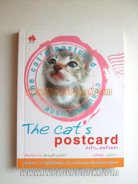 the-cat-s-postcard-ส่งรัก...คนรักแมว