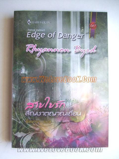 สายใยรัก-สัญชาตญาณเถื่อน-Edge-of-Danger