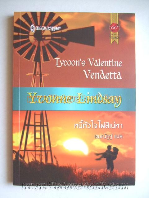 หนี้หัวใจไฟสิเน่หา-(Tycoon-s-Valentine-Vendetta)