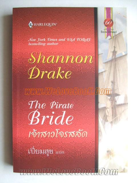 เจ้าสาวโจรสลัด-(The-Pirate-Bride)