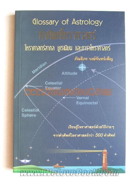 คำศัพท์โหราศาสตร์-โหราศาสตร์สากล-ยูเรเนียน-และดาราโหราศาสตร์