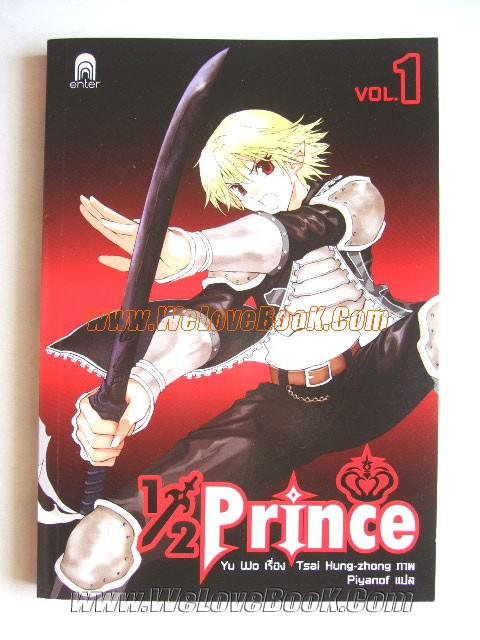 Half-Prince-(1/2)-เล่ม-7-15-(9-เล่ม)-(รูปแทน)