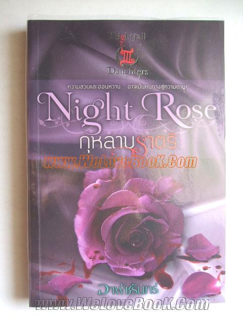 Night-rose-กุหลาบราตรี