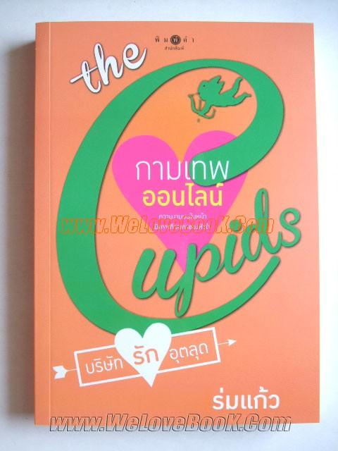 กามเทพออนไลน์-ชุด-The-Cupids-บริษัทรักอุตลุด
