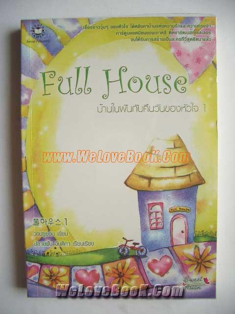 Full-house-บ้านในฝันกับคืนวันของหัวใจ-เล่ม-1-2