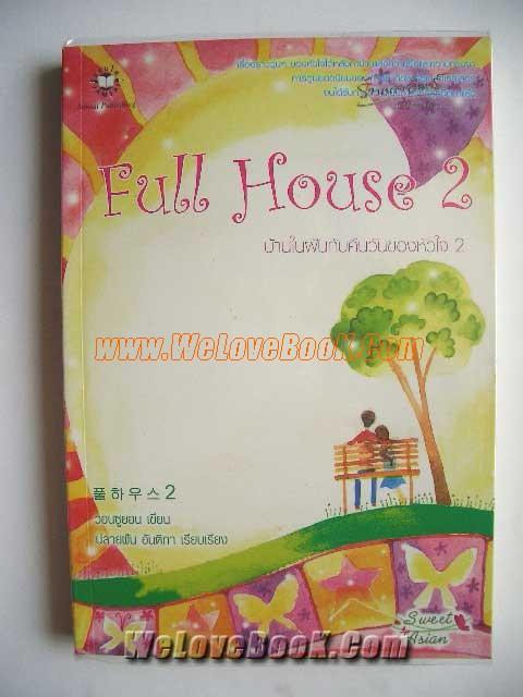 Full-house-บ้านในฝันกับคืนวันของหัวใจ-เล่ม-1-2 รูปที่ 3