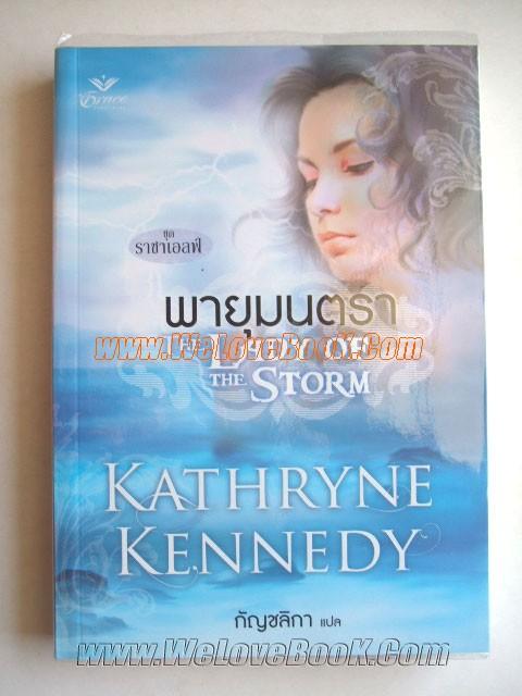 พายุมนตรา-The-Lady-of-the-storm