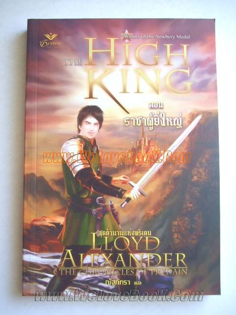 ตำนานแห่งพรีเดน-ตอน-ราชาผู้ยิ่งใหญ่-:-The-Chronicles-of-Prydain-:-The-High-King