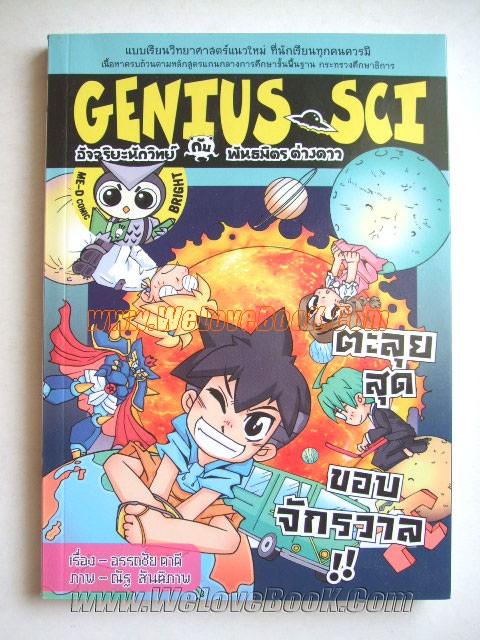 Genius-Sci-อัจฉริยะนักวิทย์กับพันธมิตรต่างดาว-เล่ม-4-ตะลุยสุดขอบจักรวาล-(ฉบับการ์ตูน)