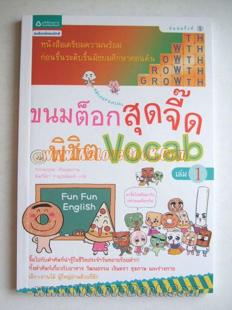 ขนมต๊อกสุดจี๊ดพิชิต-Vocab-เล่ม-2-(ฉบับการ์ตูน)-(รูปแทน)