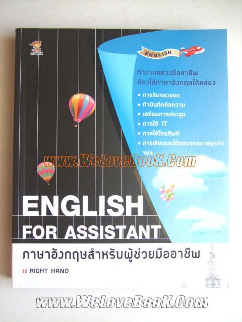 English-for-Assistant-ภาษาอังกฤษสำหรับผู้ช่วยมืออาชีพ