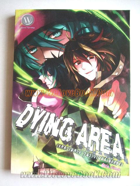 Dying-Area-เขตความตายวุ่นวาย-(ยกกำลังสอง)