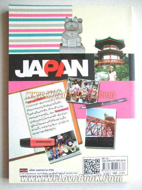 อาริงาโตะ-โตเกียว-อีกหนึ่งฤดูร้อนในความทรงจำ