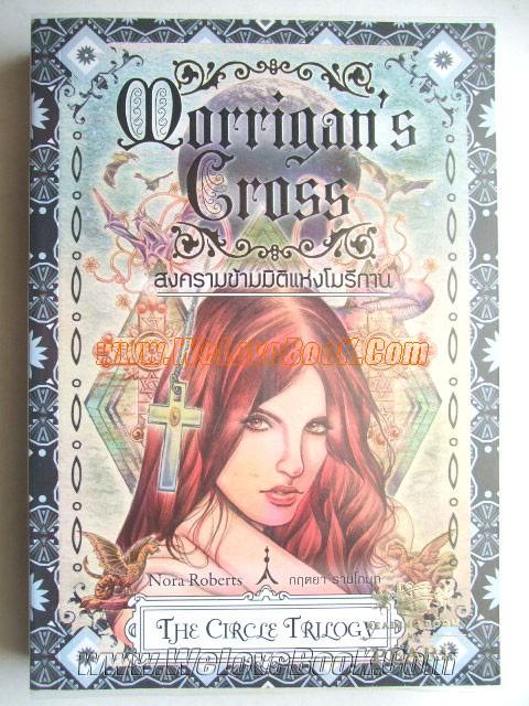 สงครามข้ามมิติแห่งโมรีกาน-และ-มนตร์รักข้ามมิติ-เล่ม-1-2-(Dance-of-the-Gods-Trilogy)-(รวม2เล่ม)