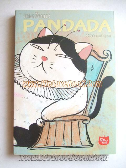 เทพเจ้าแมว-Pandada