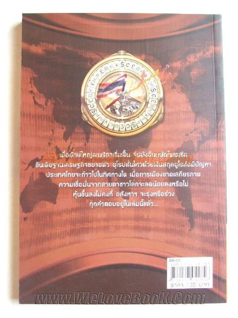 เข็มทิศเศรษฐกิจไทย-เศรษฐกิจโลก