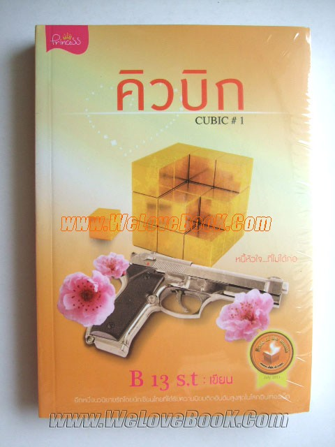 Cubic-คิวบิก-หนี้หัวใจ-ที่ไม่ได้ก่อ-เล่ม-1-4-(หนังสือมี-4-เล่ม-ครบชุด)