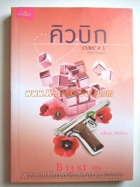 Cubic-คิวบิก-หนี้หัวใจ-ที่ไม่ได้ก่อ-เล่ม-1-4-(หนังสือมี-4-เล่ม-ครบชุด) รูปที่ 3