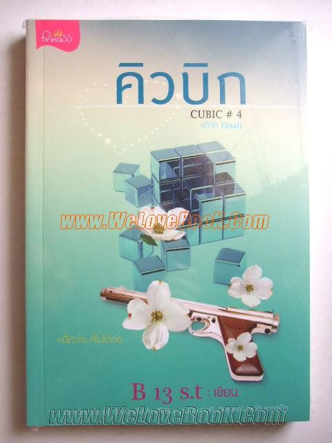 Cubic-คิวบิก-หนี้หัวใจ-ที่ไม่ได้ก่อ-เล่ม-1-4-(หนังสือมี-4-เล่ม-ครบชุด) รูปที่ 4