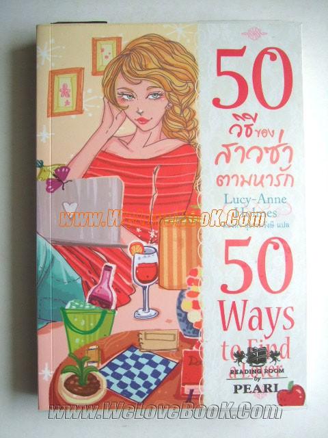 50-วิธีของสาวซ่าตามหารัก