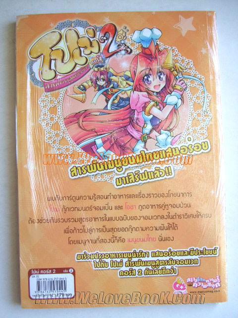 โปเม่-สารพันเมนูสูตรลับจอมเวท-คอร์ส-2-จานที่-2-ขนมไทยแสนหวานแห่งเทศกาลโรงเรียน-(ฉบับการ์ตูน)