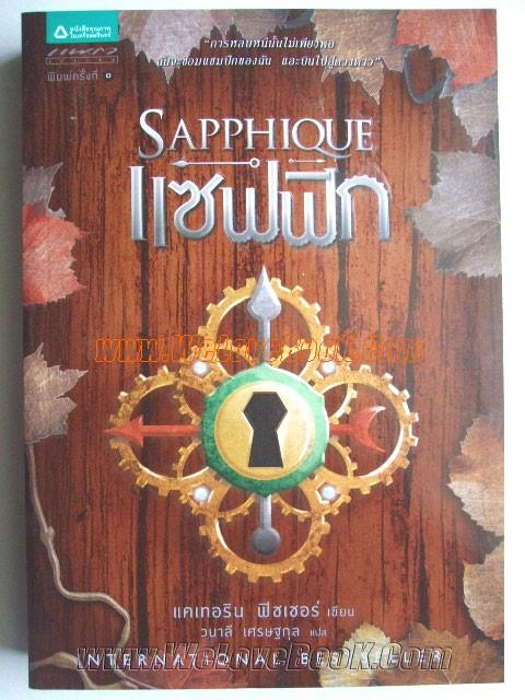 Sapphique-แซฟฟิก