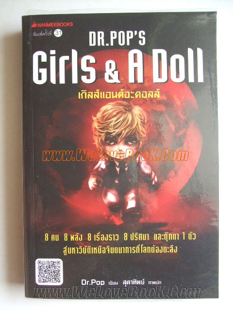 Dr.Pop-s-Girls-&-A-Doll