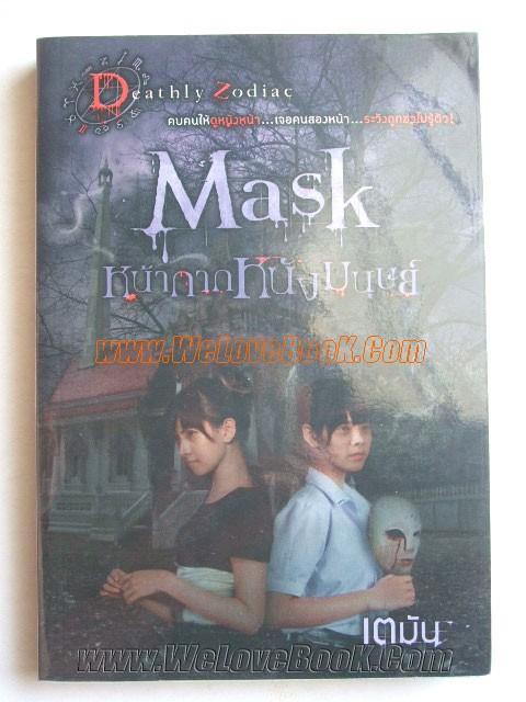 Mask-หน้ากากหนังมนุษย์